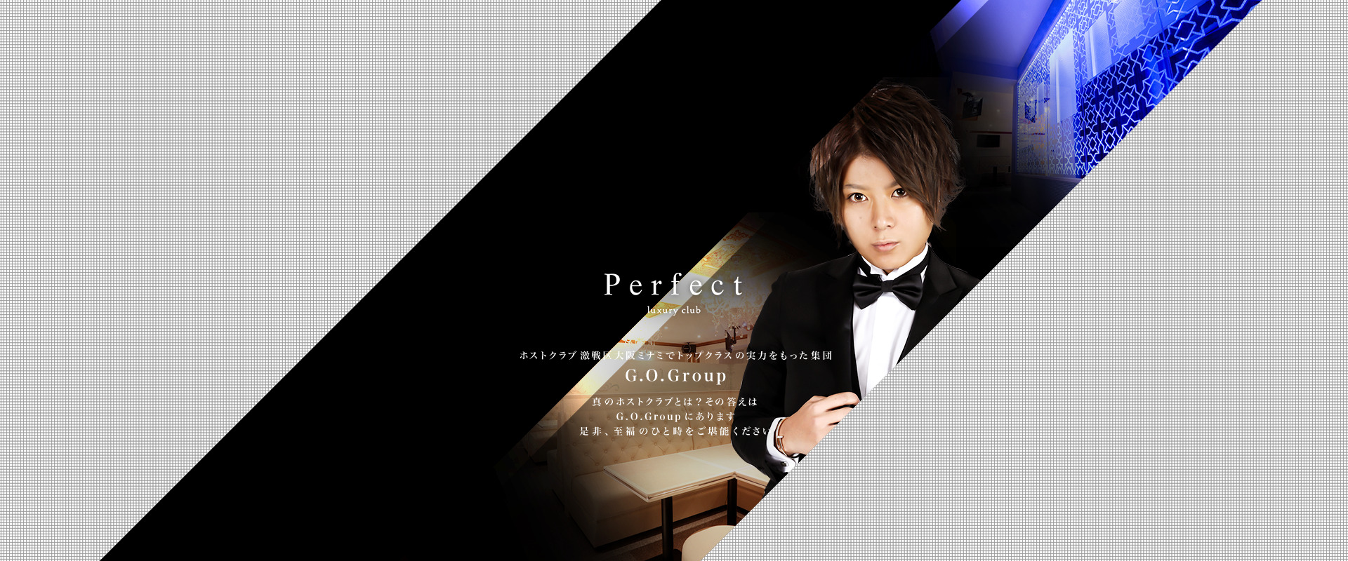 【ClubPerfect】